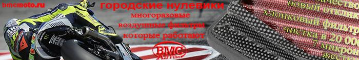 Воздушные фильтры BMC