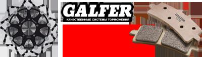 GALFER - качественные тормозные системы